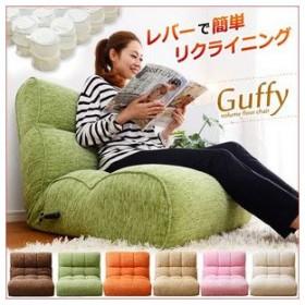レバー付きリクライニング・ポケットコイル入り座椅子 Guffy-グフィー-