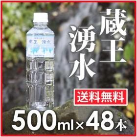(代引き不可) 蔵王湧水 樹氷 500ml48本入 ミネラルウォーター 水