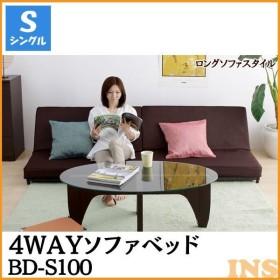 折りたたみソファベッド シングル BD-S100 アイリスオーヤマ ソファーベッド コンパクト 完成品 折り畳み 布団 寝具 ベット