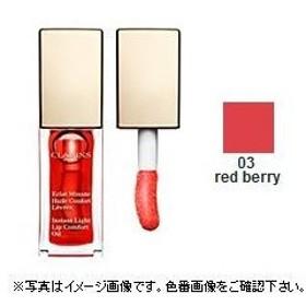 クラランス コンフォート リップオイル 7ml #03 red berry【闇市】【メール便可】