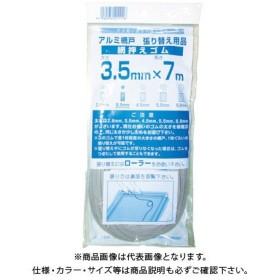 Dio 網押えゴム7m巻 太さ3.5mm グレー 211116