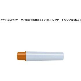 マッキーケア(細字&極細)用詰替えインク「RYYTS5-OR」オレンジ