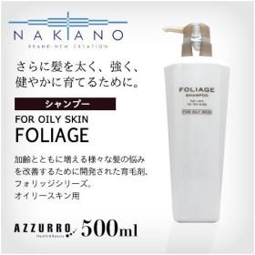 中野製薬 ナカノ フォリッジ シャンプー オイリースキン 500ml