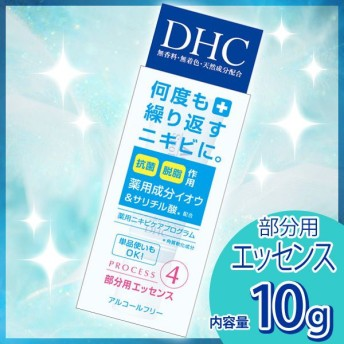 DHC 薬用アクネコントロール スポッツエッセンス SS 10G(D)