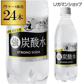 PRO 強 炭酸水 500ml×24本 1ケース 1本あたり81円 ペットボトル PET 長S