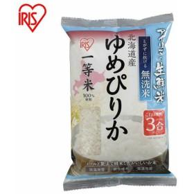 米 お米 生鮮米 一等米100% 無洗米 3合パック ゆめぴりか 北海道産 アイリスオーヤマ 精白米 うるち米 こめ キャンプ アウトドア 少量 お試し  (あすつく)
