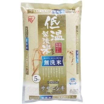 アイリス 低温製法 無洗米 宮城県産 ササニシキ 5kg