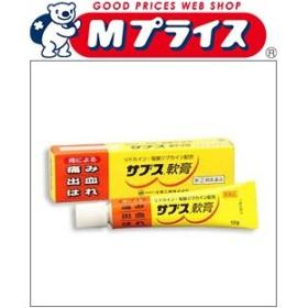 【第2類医薬品】【全薬工業】 サブス軟膏 12g ※お取寄せの場合あり
