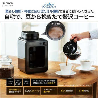 siroca シロカ crossline 全自動コーヒーメーカー SC-A221SS コーヒー豆 粉 ステンレスメッシュフィルター 保温機能付き