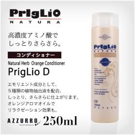 プリグリオ D ヘアサプリメントオレンジ 250ml
