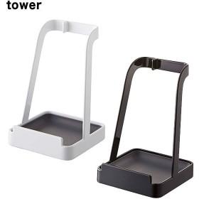 お玉&鍋ふたスタンド tower タワー