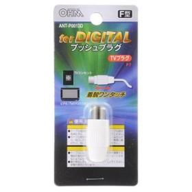 オーム電機 プッシュプラグ 白 1個入 [品番]04-0013 [型番] ANT-P0013D