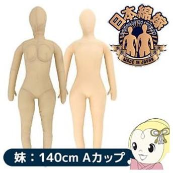 【メーカー直送】 WY-140 BIBI LAB 日本綿嫁(妹) 身長140cm Aカップ