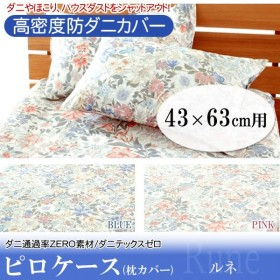 日本製 高密度防ダニピローケース ルネ 43×63cm(B) 代引不可