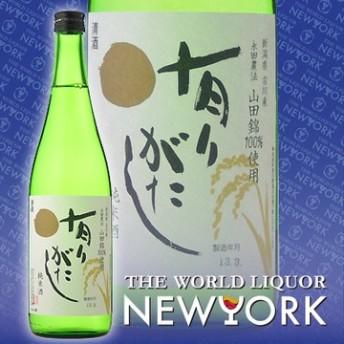 お酒  日本酒 よしかわ杜氏の郷 有りがたし 720ml あすつく