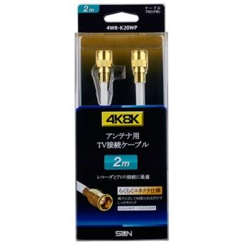 サン電子 4K8K対応TV接続ケーブル 2m 4C 両端らくらくコネクタ 4WR-K20WP