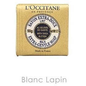 【ミニサイズ】 ロクシタン L'OCCITANE シアソープミルク 50g [020129]