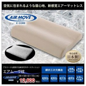 エアムーヴ(AIRMOVE)枕 日本製 三次元網状構造 洗える 快眠 体圧分散枕