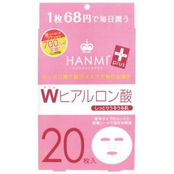 MIGAKI ハンミフェイスマスク Wヒアルロン酸 20枚