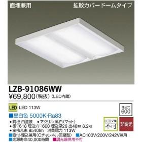 大光電機 施設照明 LED一体型 スクエアベースライト 昼白色 直埋兼用 拡散カバードームタイプ LZB-91086WW 【LED照明】
