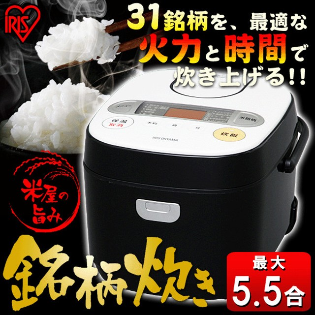 炊飯器 5合 アイリスオーヤマ 炊飯ジャー RC-MC50-B