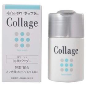 【A】 持田ヘルスケア コラージュ 洗顔パウダー (40g) 洗顔 パウダー 毛穴の汚れ ざらつき