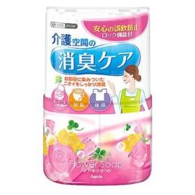 オカモト Jupia ジュピア 介護空間の消臭ケア フラワーソープ (400mL) 室内用消臭・芳香剤