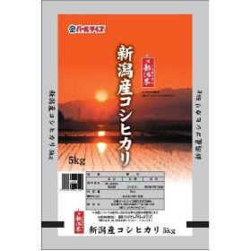 【30年産】 お米 5kg 新潟県産 しらゆきコシヒカリ(T) お得 SALE