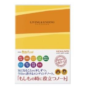 コクヨ エンディングノート 6号 セミB5 もしもの時に役立つノート LES-E101