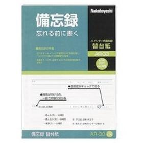 ナカバヤシ A−33用交換リフィル A5 20穴 AR−33 1パック(40枚)(お取寄せ品)