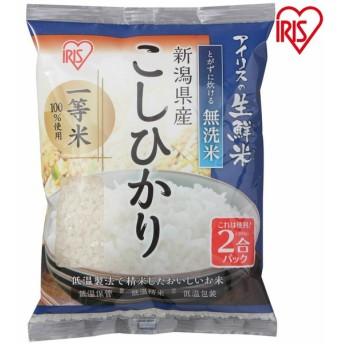 米 お米 生鮮米 一等米100% 無洗米 2合パック 300g コシヒカリ 新潟県産 こしひかり 精白米 うるち米 こめ キャンプ アウトドア 少量 お試し (あすつく)