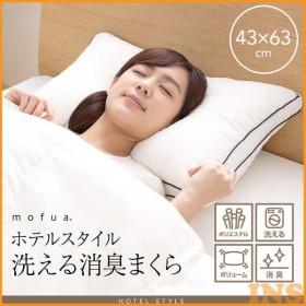 mofua ホテルスタイル 洗える消臭まくら43×63cm オフホワイト 57140000  (TD)