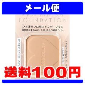 [ネコポスで送料160円]インテグレート プロフィニッシュファンデーション(レフィル) オークル10 やや明るめの肌色