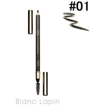 クラランス CLARINS クレヨンスルシル #01 ダークブラウン 1.1g [213313]【メール便可】