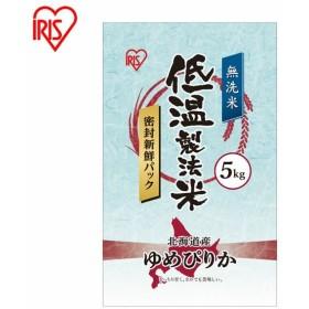 低温製法米 無洗米 北海道産 ゆめぴりか 5kg アイリスオーヤマ