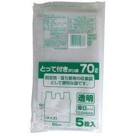 日本技研 剪定枝葉用とって付透明ポリ袋 70L 5枚入 NA-20