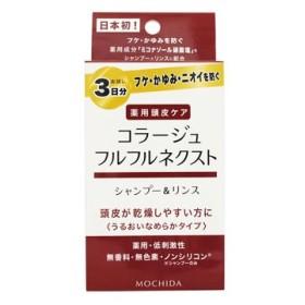 持田ヘルスケア コラージュフルフルネクスト トライアルセット うるおいなめらかタイプ (1セット) 3日分 薬用シャンプー フケ・かゆみ