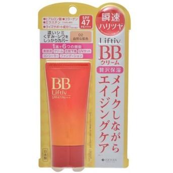 Liftiv BBクリーム 02 自然な肌色 SPF47 PA+++