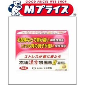 【第2類医薬品】【太田胃散】太田漢方胃腸薬2 54錠 ☆☆ ※お取寄せの場合あり