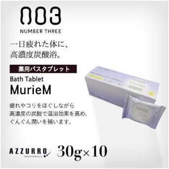 ナンバースリー ミュリアム クリスタル 薬用炭酸バスタブレット