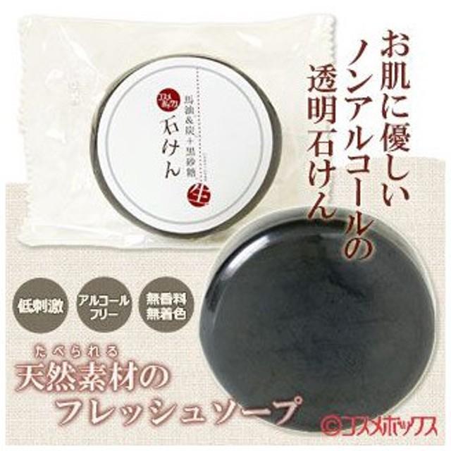 【5%還元】【価格据え置き】馬油 石鹸 80g ノンアルコール 化粧石けん cosmeboxオリジナル 即出荷