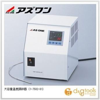 アズワン 大容量温度調節器 1-7582-01