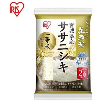 米 お米 生鮮米 2合パック 300g ササニシキ 宮城県産ささにしき アイリスオーヤマ 精白米 うるち米 こめ キャンプ アウトドア お試し (あすつく)