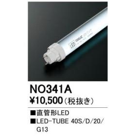 オーデリック ランプ 直管形LEDランプ 40W形 昼光色 2500lmタイプ LED-TUBE 40S/D/25/G13 NO341A
