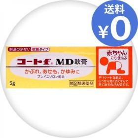 コートfMD軟膏 5g (新パッケージ) 5個セットなら1個あたり701円  指定第2類医薬品