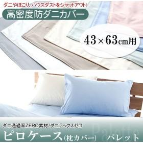 日本製 高密度防ダニピロケース パレット 43×63cm用 (B) 代引不可