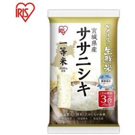 米 お米 生鮮米 一等米100% 3合パック 450g ササニシキ 宮城県産ささにしき アイリスオーヤマ 精白米 うるち米 こめ キャンプ アウトドア お試し (あすつく)