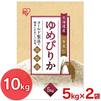北海道産 ゆめぴりか 10kg (5kg×2) アイリスオーヤマ