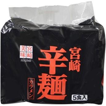 響 宮崎辛麺 5食入 代引不可
