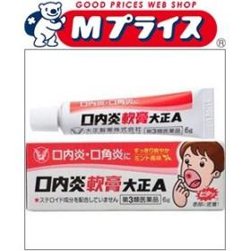 【第3類医薬品】【大正製薬】口内炎軟膏大正A 6g ※お取寄せの場合あり